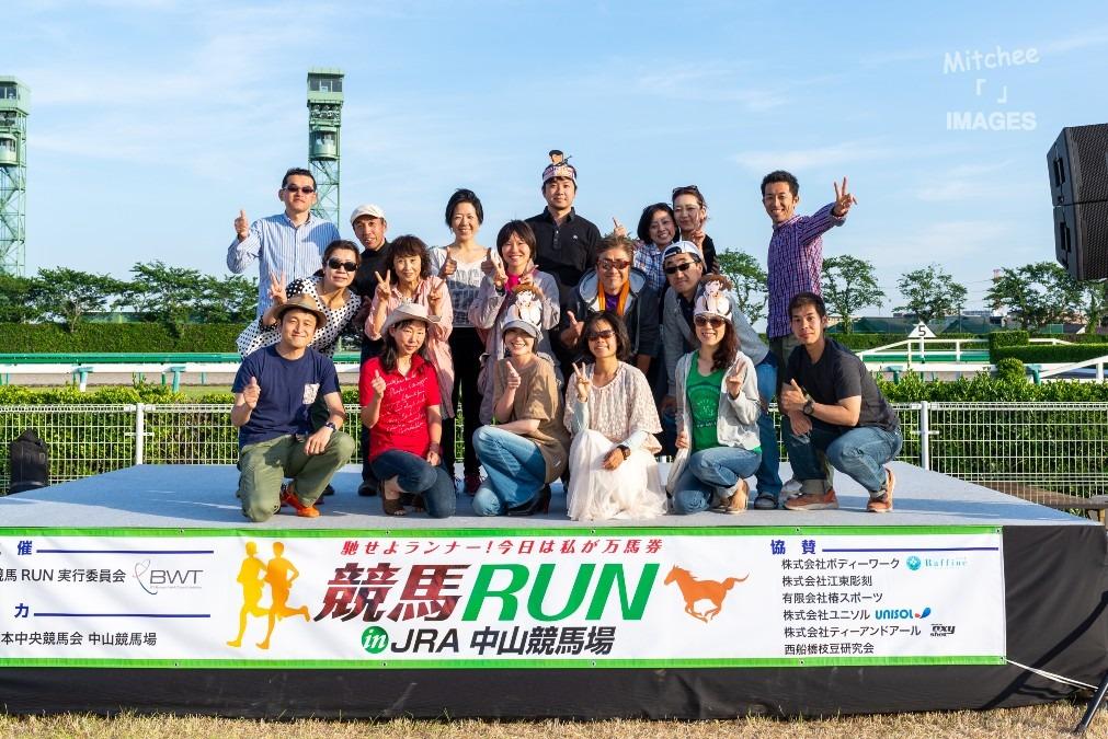 RAC の思い出 その1 -競馬RUN in 中山競馬場-