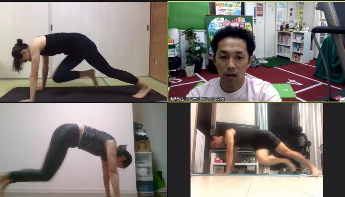 第56回オンライン体幹トレーニング