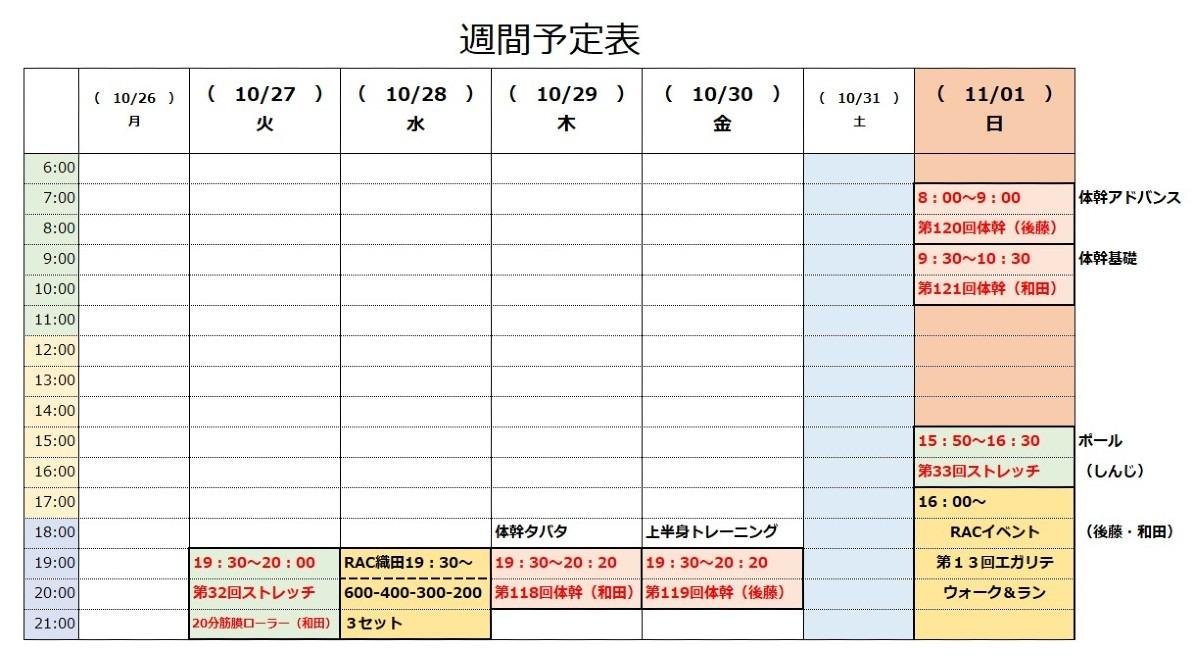 RAC「オンライン体幹トレーニング」10/26~11/1