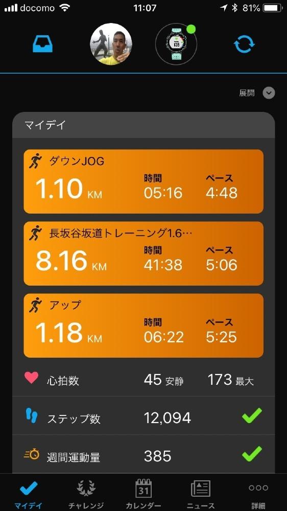 朝練 坂道トレーニング