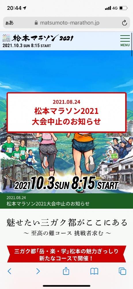 松本マラソン中止のお知らせ